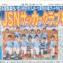 JSNサッカークラブ優勝!!
