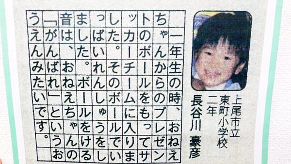 石屋製菓白い恋人杯第24回日刊スポーツ芦別少年フットサル大会