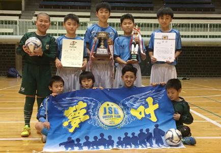 全道フットサル選手権U-12の部 優勝