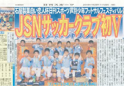 石屋製菓白い恋人杯 日刊スポーツ芦別少年フットサルフェスティバル 優勝