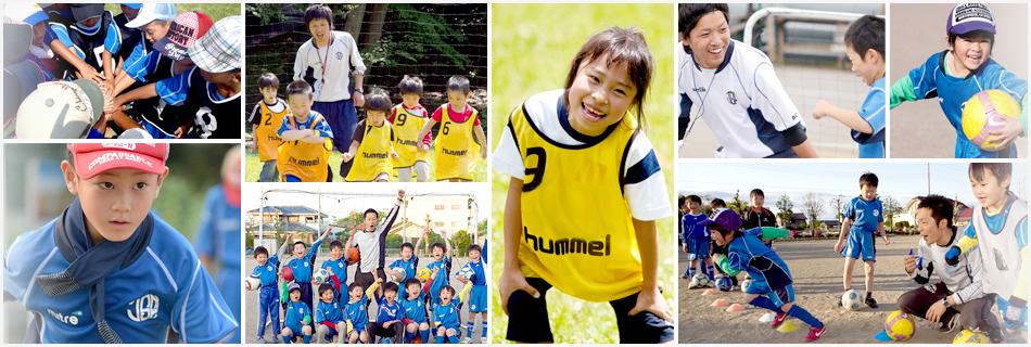 2才、幼児から小学6年生までのお子様を見させて頂いています。初心者でも安心して通えるサッカースクールです!